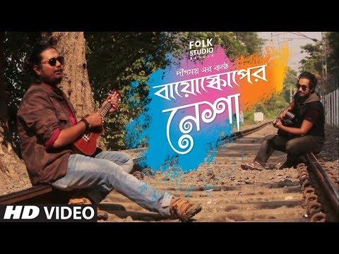 Bioscope er Nesha ( Unplugged Version ) ft. Deepmoy | Bappa Mazumder Folk Studio | Bangla Song 2018