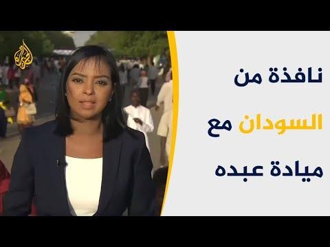 نافذة خاصة من السودان- 2019/4/21  - نشر قبل 7 ساعة