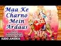 Download Maa Ke Charno Mein Ardaas Devi Bhajans, NARENDRA CHANCHAL, ANURADHA PAUDWAL, Full AudioSongs JukeBox MP3 song and Music Video