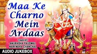 Maa ke charno mein ardaas devi bhajans, narendra chanchal, anuradha paudwal, full audiosongs jukebox