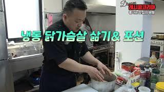 냉동 닭가슴살삶기 & 포션