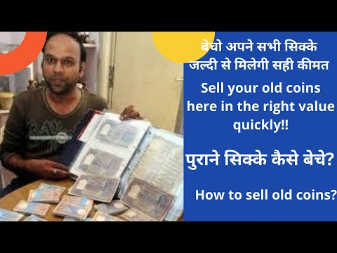 How To Sell Coins - How To Sell Coins On Indiamart - How To Sell Coins Online - Currency Collector