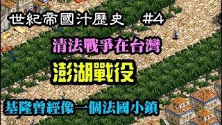 世紀帝國汁歷史#4 清法戰爭-台灣曾有一個法國小鎮 thumbnail