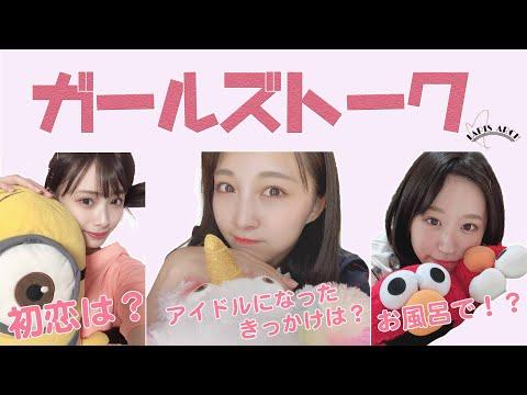 NMB48の難波自宅警備隊#79 [ガールズトーク] 梅山恋和 上西怜 山本彩加