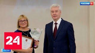 Смотреть видео Сергей Собянин наградил работников скорой помощи - Россия 24 онлайн