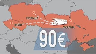 видео Туры из Киева по выгодным ценам