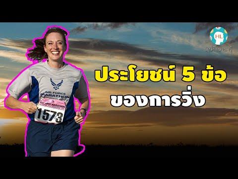 สุขศึกษาน่ารู้  ประโยชน์ 5 ข้อ ของการวิ่งวันละ 5 นาที