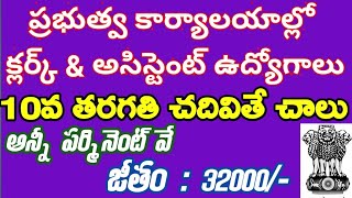 Govt jobs in February 2019 | Latest jobs information | job updates in Telugu | recruitment 2019 | P8