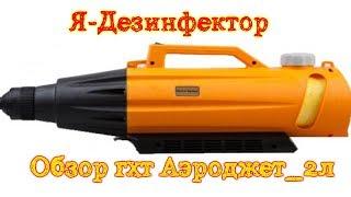 Жөндеу-обзор генератора суық тұман Aerojet 2L