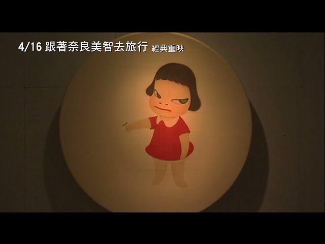 《跟著奈良美智去旅行 經典重映》電影預告_4/16重新啟程