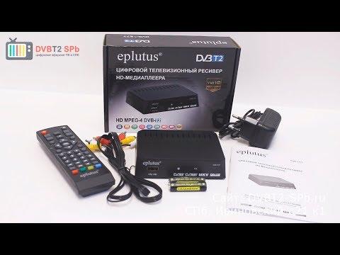 Eplutus 127T - цифровой ресивер DVB-T2