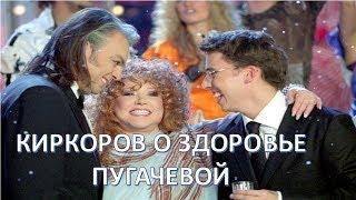 Киркоров о здоровье Пугачевой: У Аллы колет в груди   (09.06.2017)