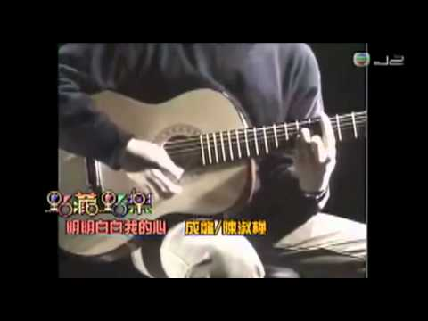 Jackie Chan 成龙 & Sarah Chen 陈淑桦 - 明明白白我的心 English & Pinyin Karaoke Subs