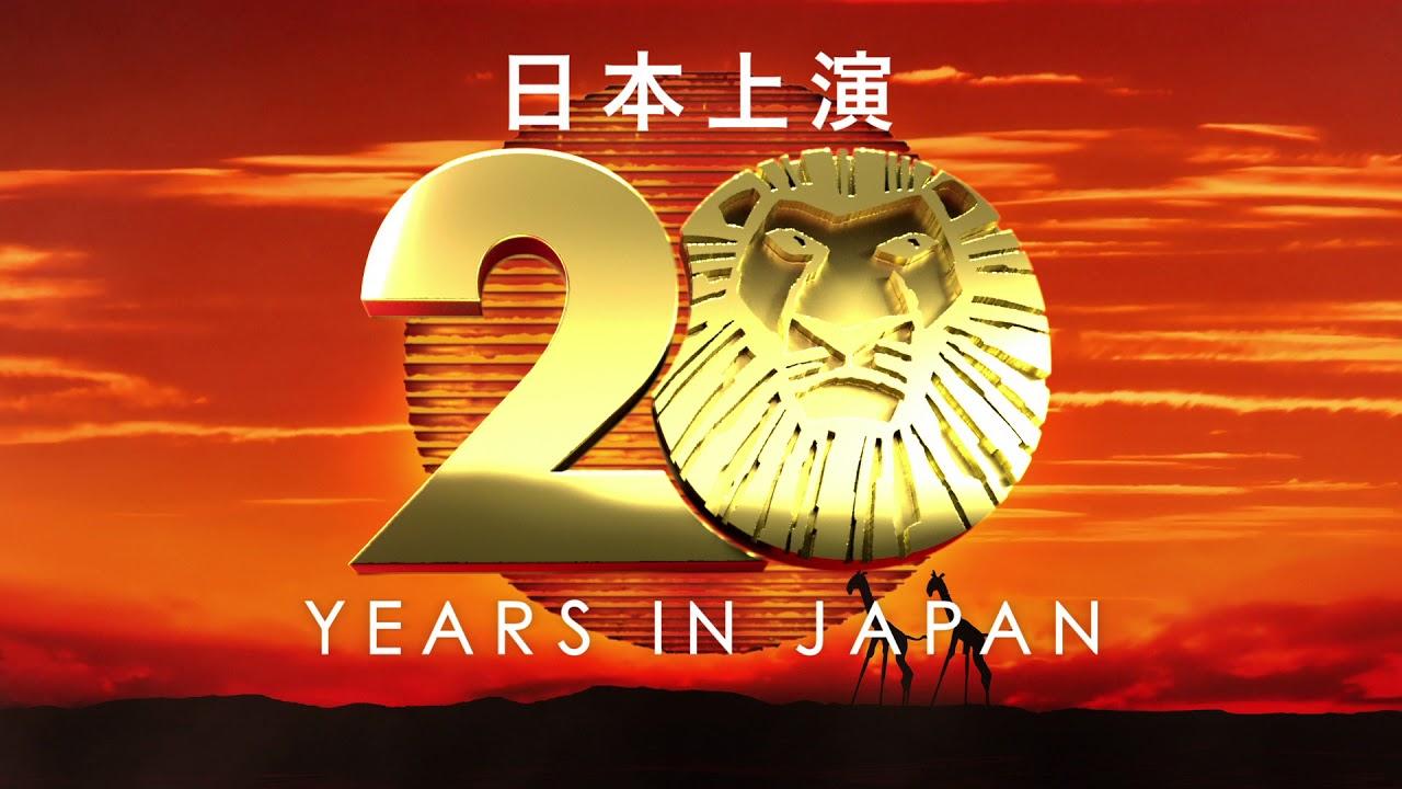 ライオン 劇団 キング 四季