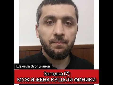 Исламская загадка! Муж и жена! Шамиль Зурпуканов