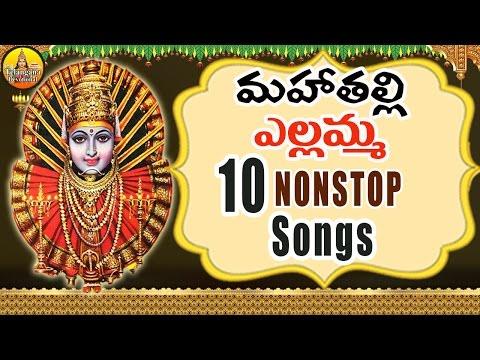 Mahathalli Yellamma 10 Nonstop songs Jukebox | Yellamma Songs | Renuka Yellamma Songs Telugu Dj song