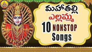 Mahathalli Yellamma 10 Nonstop songs | Yellamma Songs | Renuka Yellamma Songs | Telugu Dj songs