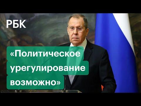 Лавров о войне в Карабахе. Мирное урегулирование — единственное решение проблемы