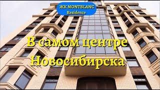 Купить элитную квартиру в Новосибирске/ЖК Монтбланк/Щетинкина,18(, 2018-05-08T04:06:47.000Z)