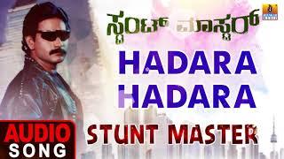 """Stunt Master"" Kannada Movie   Hadara Hadara Song   Malgudi Shubha   Jhankar Music"