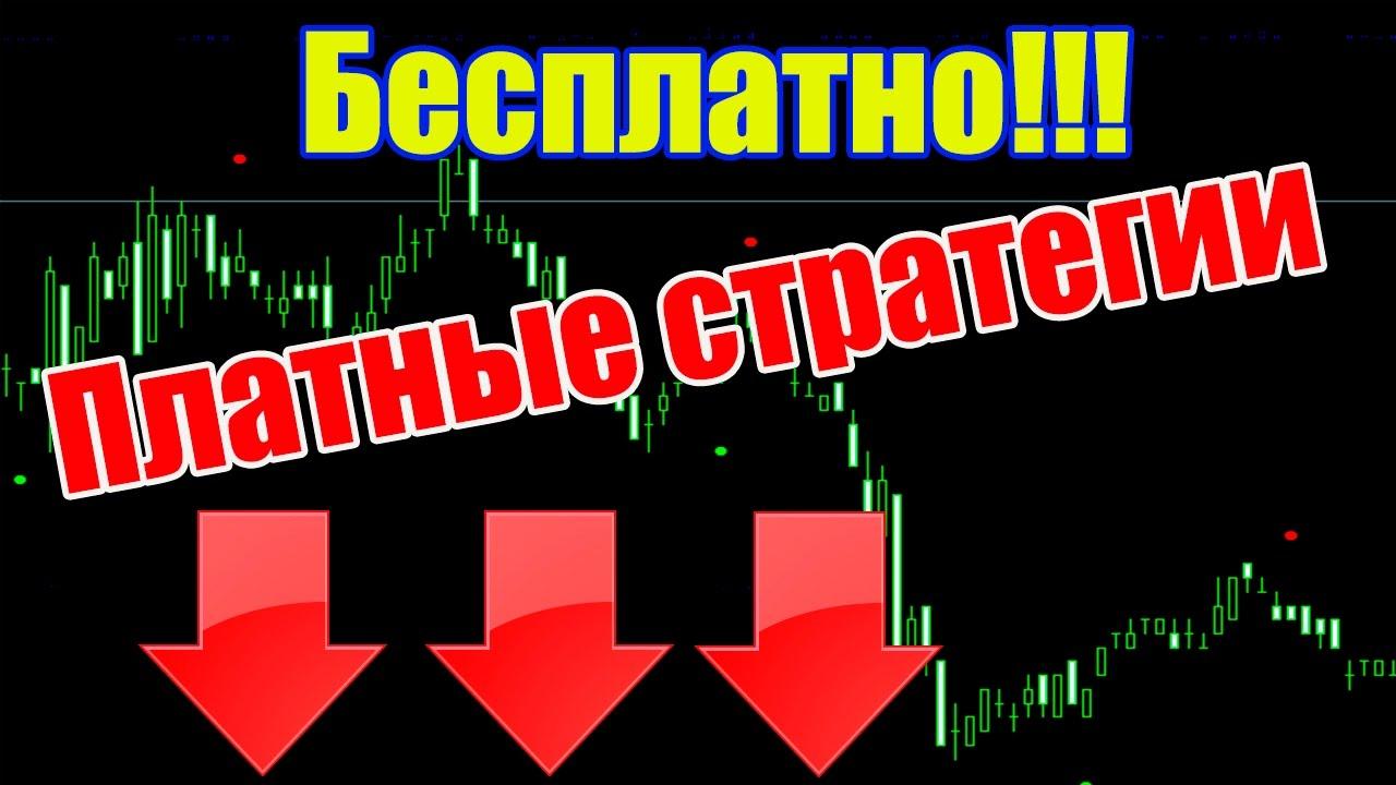 Платные стратегии форекс бесплатно газеты работа ульяновск онлайн