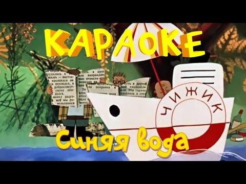 Караоке для детей- Песни для детей- Синяя вода из мультфильма Катерок