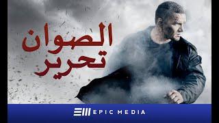 الصوان. تحرير - الحلقة الأولى | مقاتل | سلسلة الأصلي | الترجمة بالعربية