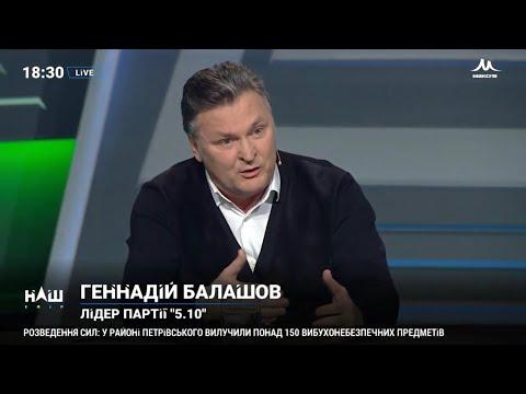 Зеленский войдет в историю если дойдет до конца - Геннадий Балашов