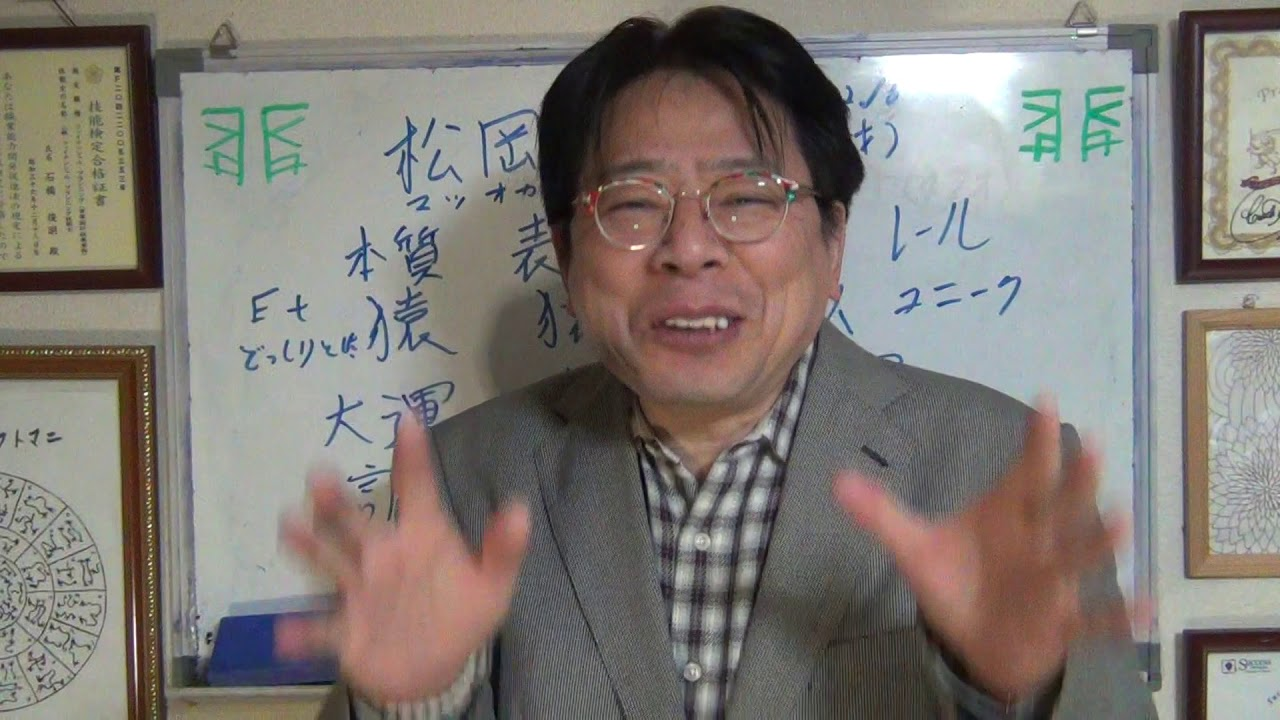 デジモン出演の松岡茉優さんを個性心理學(動物占い)で分析してみた - YouTube