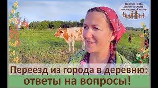 ПЕРЕЕЗД ИЗ ГОРОДА В ДЕРЕВНЮ//ОТВЕТЫ НА ВОПРОСЫ!!