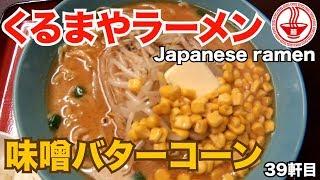 麺チャンネルのYGです。 「くるまやラーメンは、小さい頃に家族でラーメ...