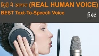 हिंदी में करे Text-To-Speech Voice (REAL HUMAN VOICE IN HINDI) How to Convert Text to Audio in Hindi
