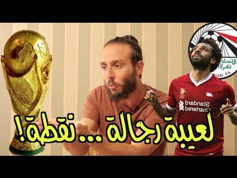 تحليل مصر ١-٠ أوغندا   #صباحوكورة
