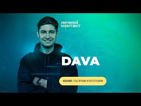 """Шоу """"Ночной Контакт"""" - DAVA про свою испорченность/Бузову/ новую конституцию"""