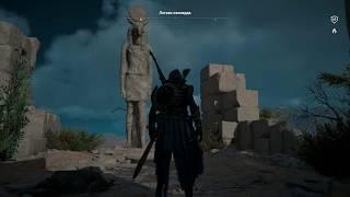Assassin's Creed: Origins [Истоки] - Загадка папируса ''Секрет Тота''