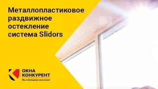 видео Остекление балконов и лоджий системой слайдорс. Устанавливаем слайдорс своими руками. Поговорим о достоинствах и недостатках системы слайдорс, а также рассмотрим технологию монтажа.