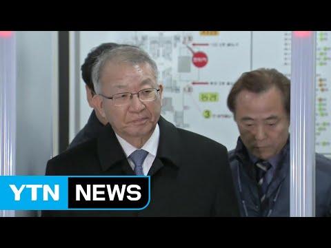 '사법농단' 양승태 前 대법원장, 내일 재판 넘겨져 / YTN