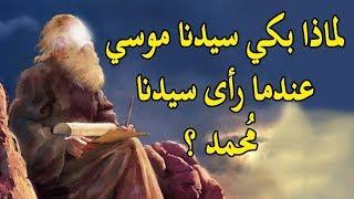 لماذا بكي سيدنا موسي عندما رأي سيدنا مُحمد ليلة الاسراء والمعراج .. وما هو شكلة كما وصفة النبي  ؟
