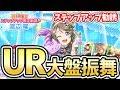 【スクフェス】UR渡辺曜ちゃんステップアップ限定勧誘ガチャで また神引き!?