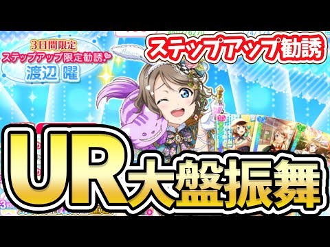 【スクフェス】UR渡辺曜ちゃんステップアップ限定勧誘ガチャで また神引き!? - YouTube