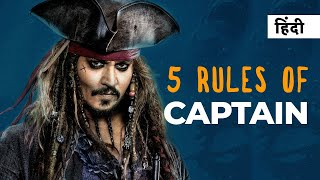 5 Rules of Captain Jack Sparrow | Pirates of the Caribbean | Hindi Motivational Video