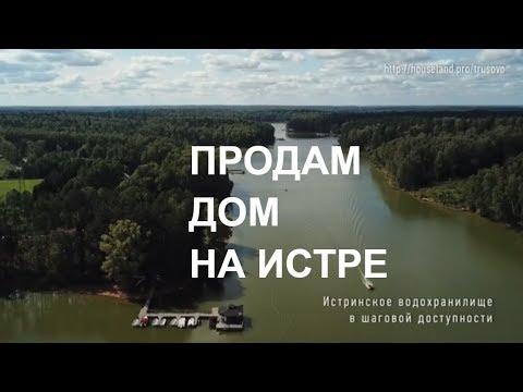Купить дом в московской области.