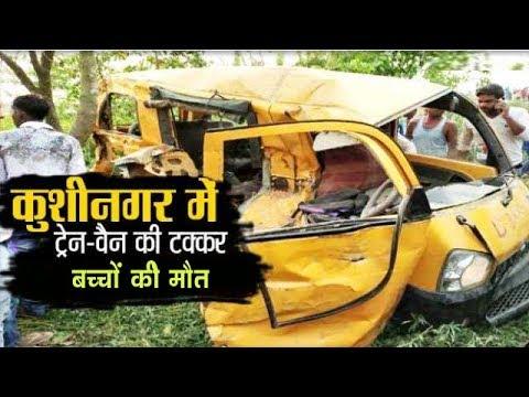 Kushinagar accident LIVE UPDATES: 13 children killed in bus-train collision in Uttar ...