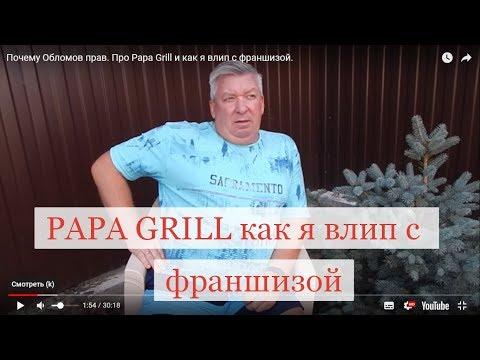 Почему Обломов прав. Про Papa Grill и как я влип с франшизой.