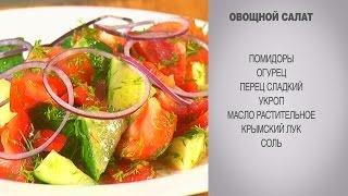 Салат / Салат овощной / Овощной салат / Полезный салат  / Полезный салат из овощей