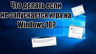 Що робити, якщо не запускається гра на Windows 10?