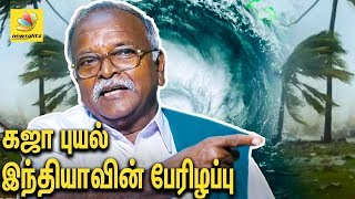 டெல்டா அழிவு இந்தியாவின் பேரிழப்பு : Nallasamy Interview Ablut Gaja Cyclone | Save Delta