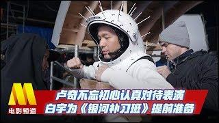 卢奇不忘初心认真对待表演 白宇为《银河补习班》提前准备【中国电影报道】 | 20190716】