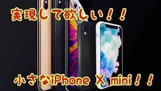 これは登場して欲しい!!iPhone X mini!!