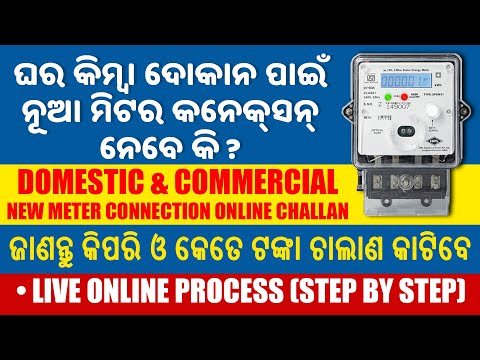 """Odisha: How to Pay Online Challan for """"New Meter Connection"""" (Domestic & Commercial)"""